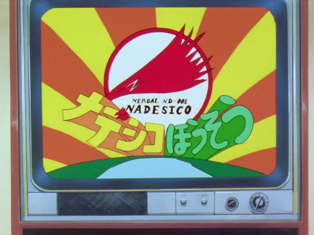 Nadesico4